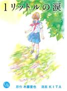 1リットルの涙(幻冬舎コミックス漫画文庫)