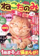 月刊ねこだのみ Vol. 1