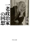 一老政治家の回想(中公文庫)