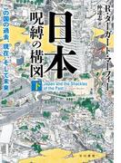 日本―呪縛の構図 下