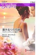 置き去りの花嫁(ハーレクイン・ディザイア)