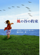 風の谷の約束(MIRA文庫)