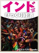 インドびっくり経済(週刊エコノミストebooks)