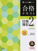合格テキスト日商簿記2級商業簿記 Ver.10.0 第13版