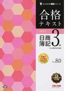 合格テキスト日商簿記3級 Ver.8.0 第8版