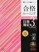 合格トレーニング日商簿記3級 Ver.8.0 第8版