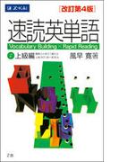 速読英単語2上級編 改訂第4版
