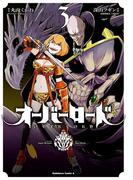 オーバーロード(3)(角川コミックス・エース)