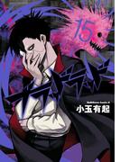 ブラッドラッド(15)(角川コミックス・エース)