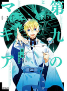第九のマギア 2(ジーンシリーズ)