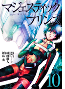 マジェスティックプリンス10(ヒーローズコミックス)(ヒーローズコミックス)