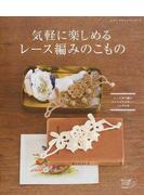 気軽に楽しめるレース編みのこもの レース糸で編むかんたんでかわいいこものの本