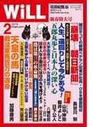 月刊WiLL 2016年 2月号