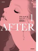 【全1-4セット】AFTER