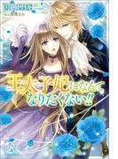 【全1-4セット】王太子妃になんてなりたくない!!(MELISSA)
