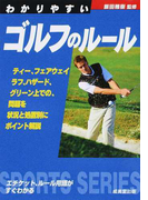 わかりやすいゴルフのルール 2016年版
