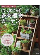 はじめての多肉植物ガーデン 小さなスペースで楽しむ