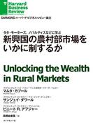 新興国の農村部市場をいかに制するか(DIAMOND ハーバード・ビジネス・レビュー論文)