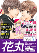 【期間限定 20%OFF】花丸漫画 Vol.8(花丸漫画)
