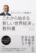 スティグリッツ教授のこれから始まる「新しい世界経済」の教科書