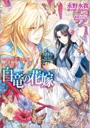 白竜の花嫁: 7 恋秘めるものと塔の姫君(一迅社文庫アイリス)