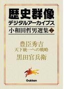 小和田哲男選集2(歴史群像デジタルアーカイブス)