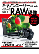 キヤノンユーザーのためのイチからわかるRAW現像(Gakken camera mook)