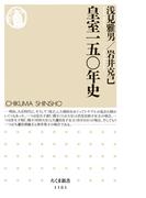 皇室一五〇年史(ちくま新書)