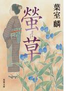 螢草(双葉文庫)