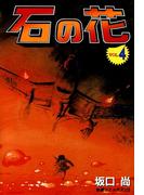 石の花 (4)(希望コミックス)