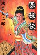 碁娘伝(希望コミックス)