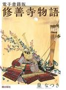 電子書籍版 修善寺物語(希望コミックス)