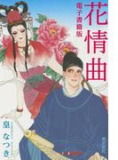 電子書籍版 花情曲(希望コミックス)