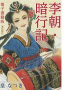 電子書籍版 李朝・暗行記(希望コミックス)