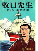 牧口先生 (5)(希望コミックス)