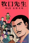 牧口先生 (7)(希望コミックス)