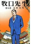牧口先生 (9)(希望コミックス)