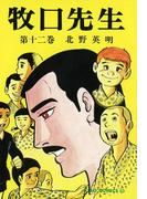 牧口先生 (12)(希望コミックス)