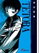 TETORA(電撃文庫)