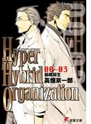 Hyper Hybrid Organization 00-03 組織誕生(電撃文庫)