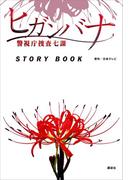 ヒガンバナ 警視庁捜査七課 STORY BOOK