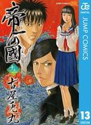 帝一の國 13(ジャンプコミックスDIGITAL)