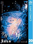 テガミバチ 20(ジャンプコミックスDIGITAL)