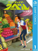 フードファイタータベル 1(ジャンプコミックスDIGITAL)