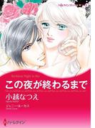一夜の情事テーマセット vol.1(ハーレクインコミックス)