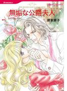 貴族ヒーローセット vol.3(ハーレクインコミックス)