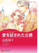 貴族ヒーローセット vol.5(ハーレクインコミックス)