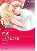 パッションセレクトセット vol.19(ハーレクインコミックス)