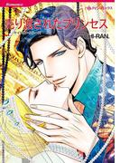 パッションセレクトセット vol.20(ハーレクインコミックス)