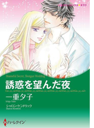 パッションセレクトセット vol.21(ハーレクインコミックス)